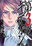 第3のギデオン(2) (ビッグコミックス)