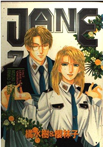 Jane 7 (ゼロコミックス)の詳細を見る