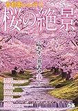 首都圏から行く!  桜の絶景2020 (ぴあ MOOK)
