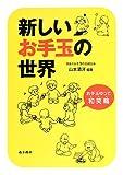 新しいお手玉の世界―お手玉ゆって~和(わ)、笑(わ)、輪(わ)~