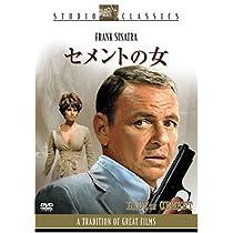 セメントの女 [DVD]