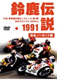 1991鈴鹿伝説 [DVD]