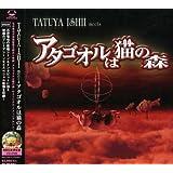 TATUYA ISHII meets アタゴオルは猫の森(初回生産限定盤)(DVD付)