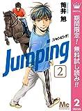 Jumping[ジャンピング]【期間限定無料】 2 (マーガレットコミックスDIGITAL)