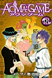 ACMA:GAME(18) (週刊少年マガジンコミックス)