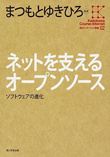 角川インターネット講座 (2) ネットを支えるオープンソース ソフトウェアの進化