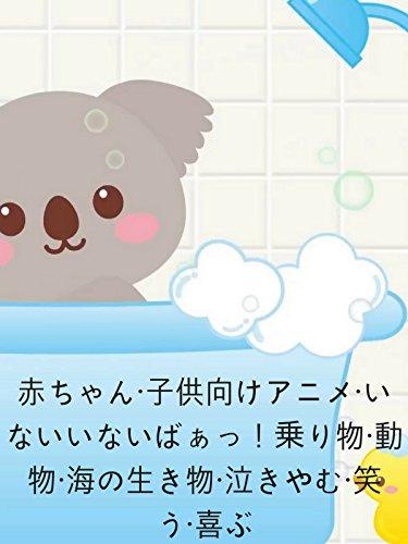 赤ちゃん・子供向けアニメ・いないいないばぁっ!乗り物・動物・海の生き物・泣きやむ・笑う・喜ぶ