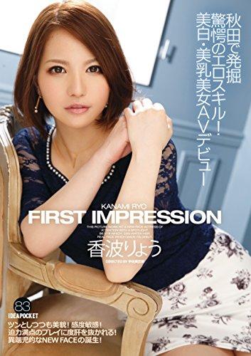FIRST IMPRESSION 83 秋田で・・・