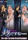美男<イケメン>ですね Presents ファースト・ファンミーティング in TOKYO(発売日以降のお届けとなります) [DVD] / チャン・グンソク, パク・シネ (出演)