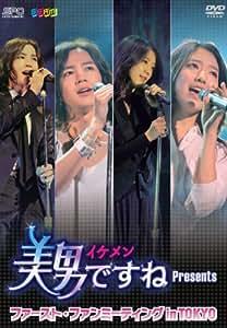 美男<イケメン>ですね Presents ファースト・ファンミーティング in TOKYO [DVD]