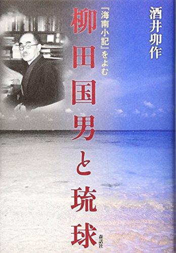 柳田国男と琉球―『海南小記』をよむ