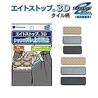 スラックス・パンツ滑り止めエイトストップ3D(5枚組)3D10-5S グレー【06147】