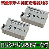 【2個セット】CANON LP-E8 互換 バッテリ- 【残量表示&純正充電器対応】【ロワジャパンPSEマーク付】 画像
