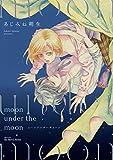 moon under the moon 【電子限定おまけマンガ付】 (HertZ&CRAFT)