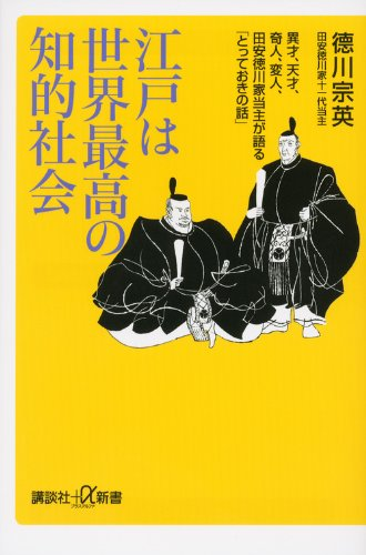 江戸は世界最高の知的社会 異才、天才、奇人、変人、田安徳川家当主が語る「とっておきの話」 (講談社+α新書)