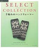 【SELECT COLLECTIONS】セレクトコレクション 手編みのハンドウォーマー (アサヒオリジナル)