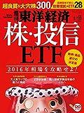 週刊東洋経済 2016年 1/16号[雑誌]
