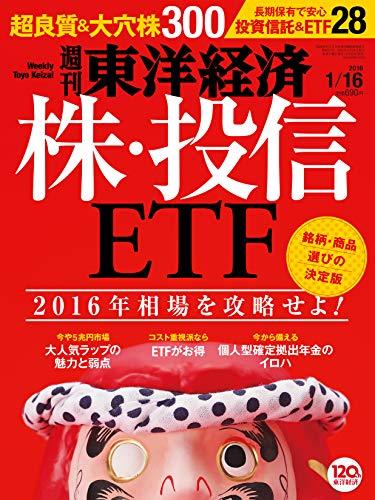 週刊東洋経済 2016年 1/16号[雑誌]の詳細を見る