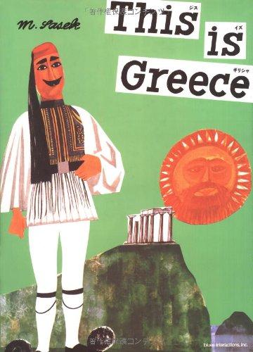 ジス・イズ・ギリシャの詳細を見る