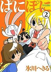ぱにぽに 2巻 (デジタル版Gファンタジーコミックス)