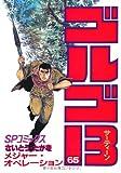 ゴルゴ13 (65) (SPコミックス)