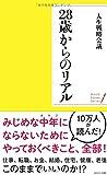 28歳からのリアル (WAVE・ポケットシリーズ)