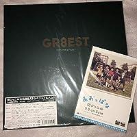 関ジャニ∞ GR8EST 完全限定豪華盤 ポスターポストカード付き