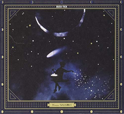 【早期購入特典あり】Moon さよならを教えて(CD+Blu...