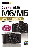 今すぐ使えるかんたんmini Canon EOS M6/M5 基本&応用 撮影ガイド
