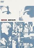 相川七瀬 - BEST CLIPS [DVD]/