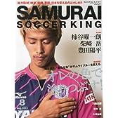 SAMURAI SOCCER KING (サムライサッカーキング) 2013年 08月号 [雑誌]