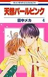 天然パールピンク 4 (花とゆめコミックス)