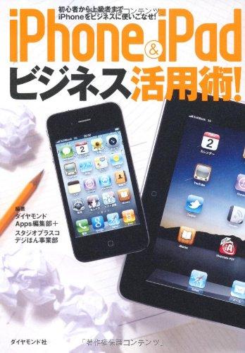 iPhone&iPadビジネス活用術の詳細を見る