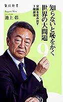 池上 彰 (著)(8)新品: ¥ 929ポイント:29pt (3%)8点の新品/中古品を見る:¥ 532より