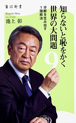 知らないと恥をかく世界の大問題9 分断を生み出す1強政治 (角川新書)