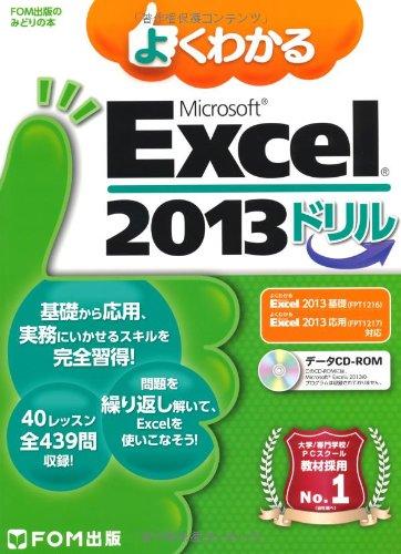 よくわかるMicrosoft Excel 2013ドリル (FOM出版のみどりの本)