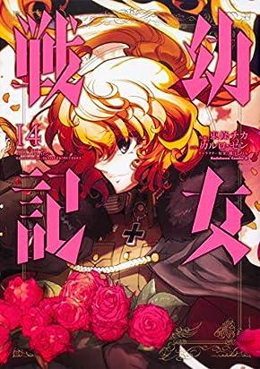 幼女戦記 (14) (角川コミックス・エース)
