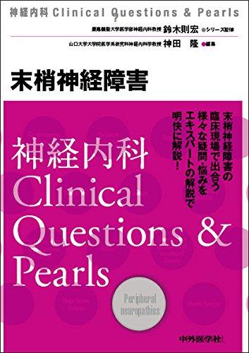 [画像:末梢神経障害 (神経内科Clinical Questions & Pearls)]