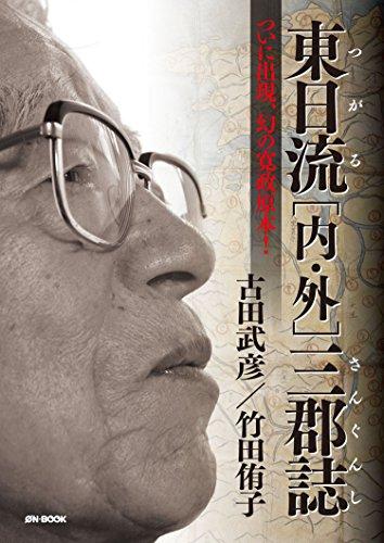 東日流[内・外]三郡誌 〈ついに出現、幻の寛政原本! 〉