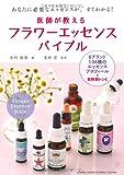 医師が教える フラワーエッセンスバイブル---6ブランド134種のエッセンスプロフィール+目的別レシピ