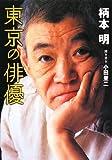 東京の俳優の画像