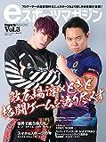 eスポーツマガジン Vol.3 (白夜ムック611)