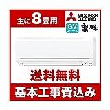 標準設置工事セット MITSUBISHI MSZ-GV2516-W ピュアホワイト 霧ヶ峰GVシリーズ [エアコン(主に8畳用)]