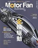 Motor Fan illustrated Vol.125 全輪駆動 (モーターファン別冊)