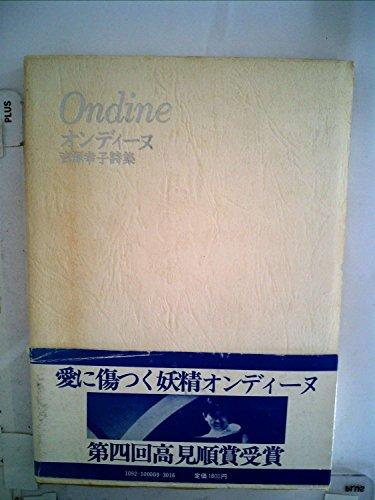 オンディーヌ―詩集 (1972年)の詳細を見る