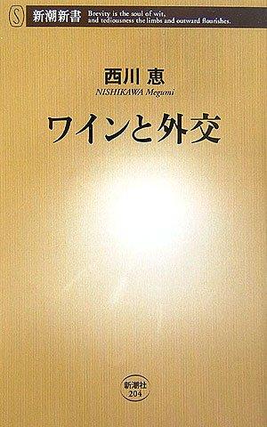 ワインと外交 (新潮新書)