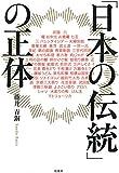 【社会】「日本の伝統」の多くは明治以降の発明だった★3 YouTube動画>1本 ->画像>21枚