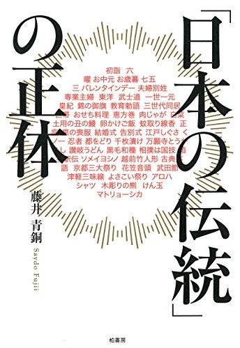 『「日本の伝統」の正体』著者インタビュー