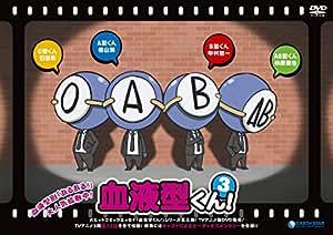血液型くん! 3 [DVD]