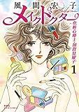 メイクドクター 化粧心療士・加賀見耀子 : 1 (ジュールコミックス)
